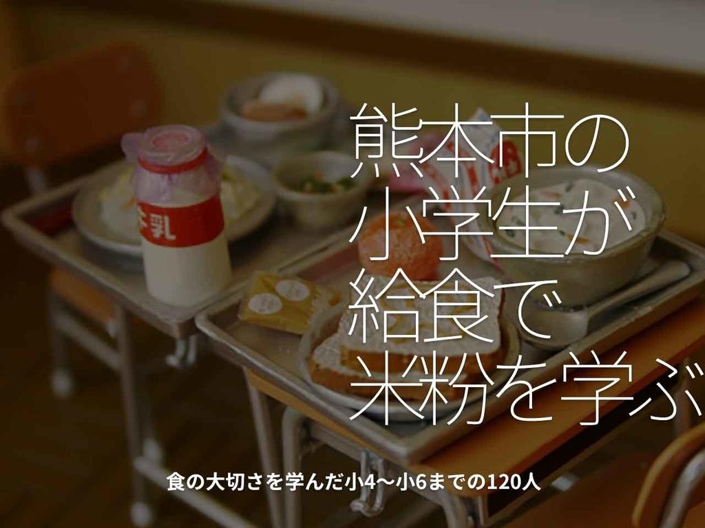 「熊本市の小学生が給食で米粉を学ぶ」食の大切さを学んだ小4〜小6までの120人【適材適食】小園亜由美(管理栄養士・野菜ソムリエ上級プロ)