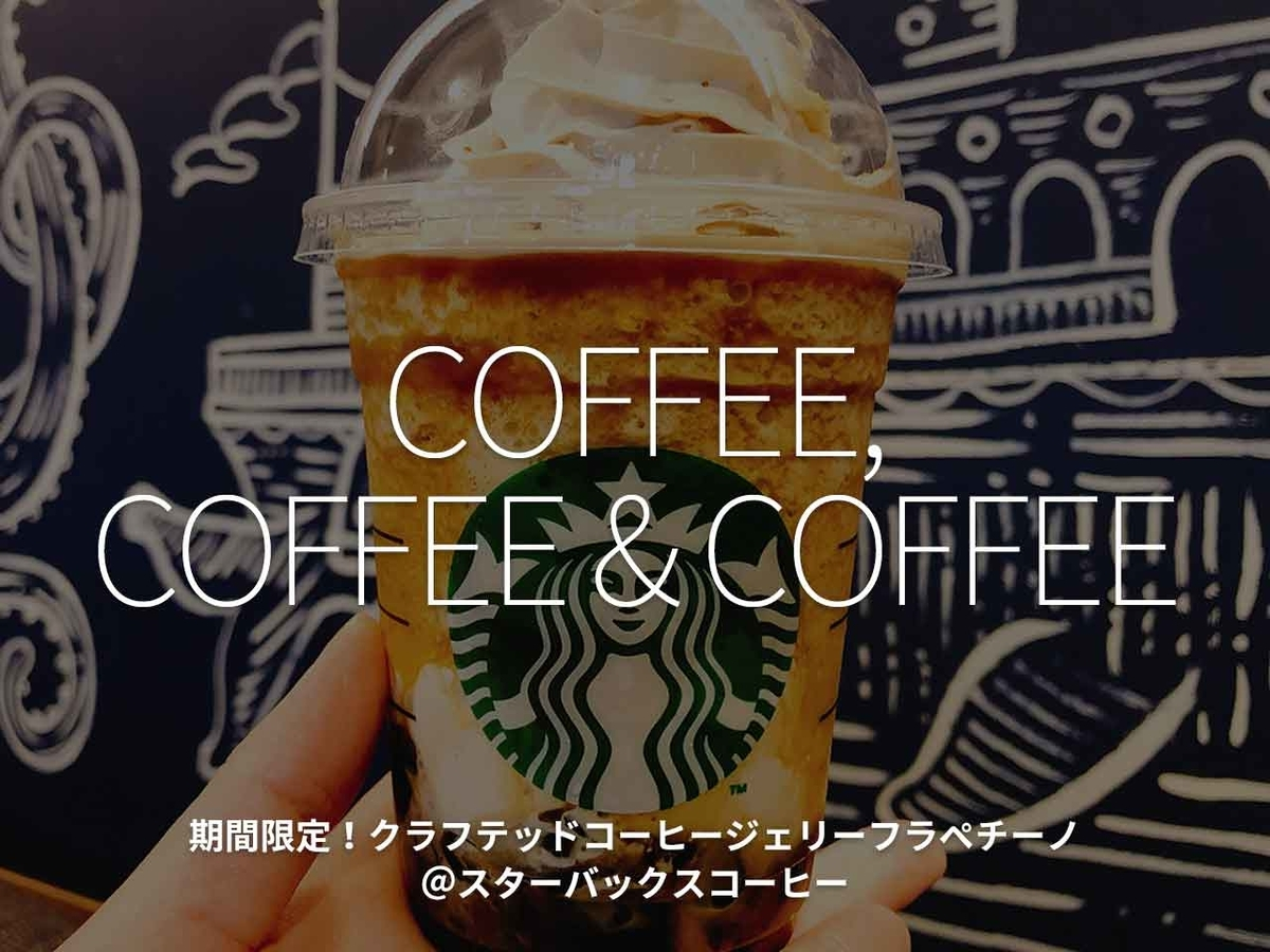 「COFFEE, COFFEE & COFFEE」期間限定!クラフテッドコーヒージェリーフラペチーノ@スターバックスコーヒー【適材適食】小園亜由美(管理栄養士・野菜ソムリエ上級プロ)
