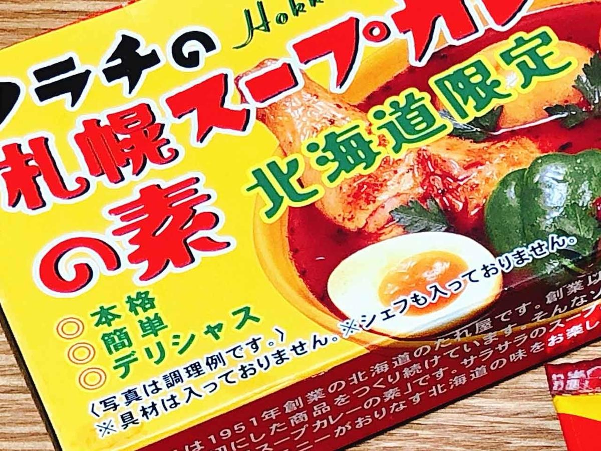 「北海道のお土産に買ったスープカレーが美味しすぎた件」ソラチの札幌スープカレーの素は超オススメ!【適材適食】小園亜由美(管理栄養士・野菜ソムリエ上級プロ)