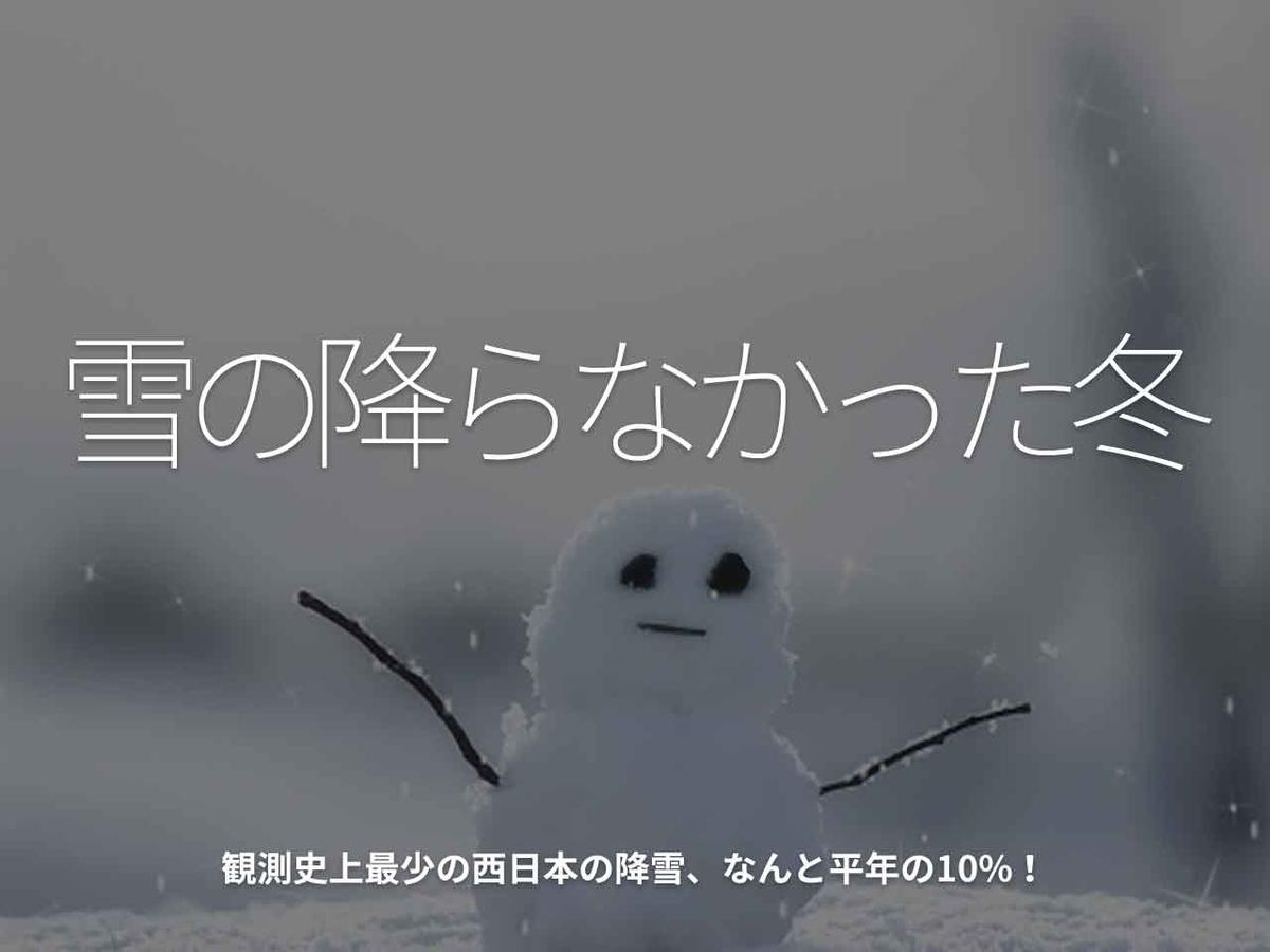 「雪の降らなかった冬」観測史上最少の西日本の降雪、なんと平年の10%!【適材適食】小園亜由美(管理栄養士・野菜ソムリエ上級プロ)