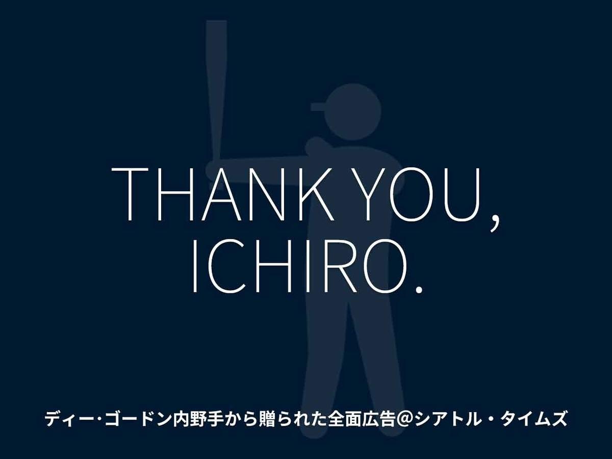「THANK YOU, ICHIRO」ディー・ゴードン内野手から贈られた全面広告@シアトル・タイムズ【適材適食】小園亜由美(管理栄養士・野菜ソムリエ上級プロ)