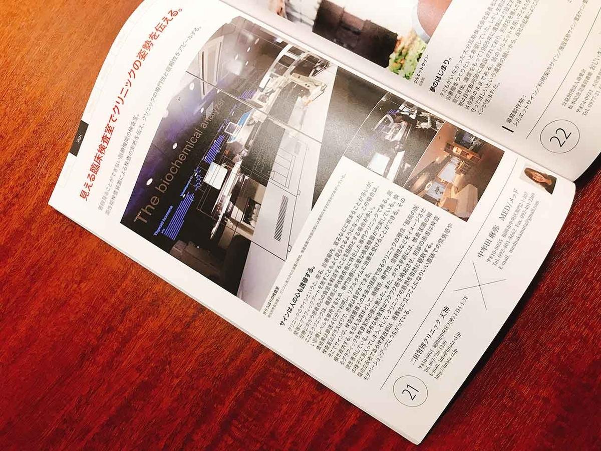 「九州デザインファイルに天神分院が紹介されました」経済産業省 九州経済産業局 発行【適材適食】小園亜由美(管理栄養士・野菜ソムリエ上級プロ)