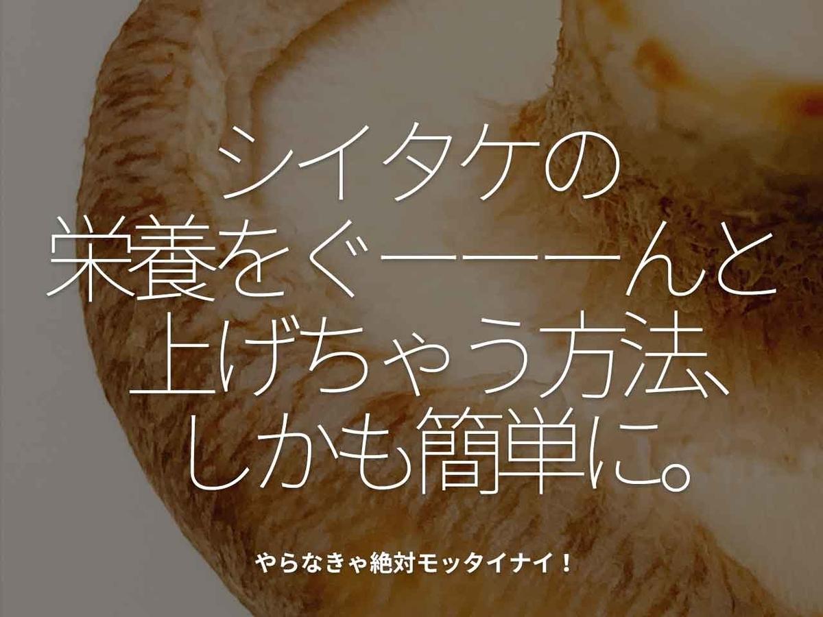 「シイタケの栄養をぐーーーんと上げちゃう方法、しかも簡単に。」やらなきゃ絶対モッタイナイ!【適材適食】小園亜由美(管理栄養士・野菜ソムリエ上級プロ)