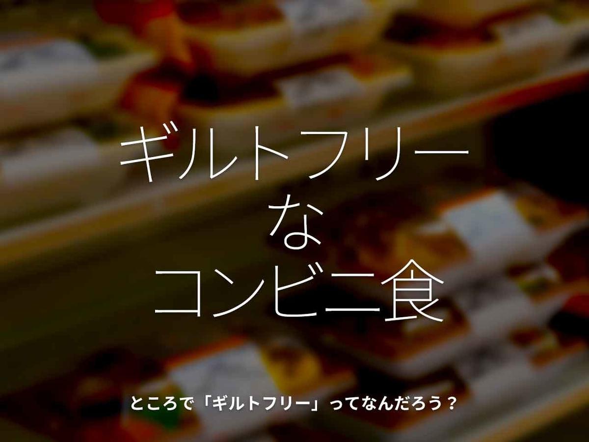 「ギルトフリーなコンビニ食」ところで「ギルトフリー」ってなんだろう?【適材適食】小園亜由美(管理栄養士・野菜ソムリエ上級プロ)