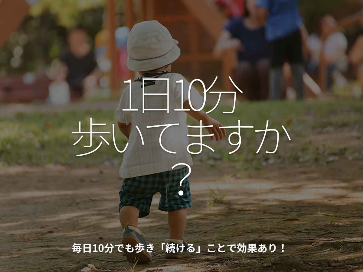 「1日10分歩いてますか?」毎日10分でも歩き「続ける」ことで効果あり!【適材適食】小園亜由美(管理栄養士・野菜ソムリエ上級プロ)
