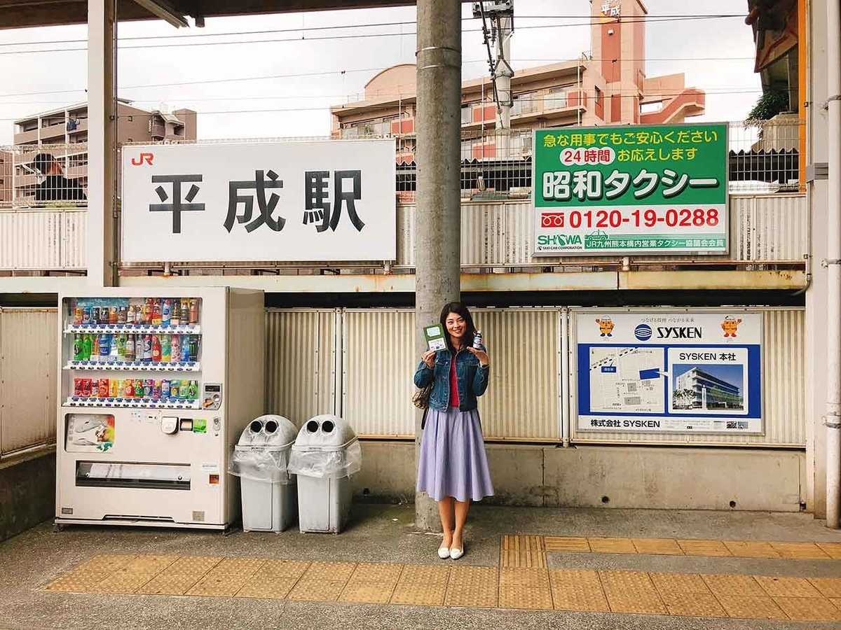 話題となった熊本「平成駅」のアノ場所@GW「平成駅から出発進行」平成の最後にJR九州豊肥本線熊本駅の隣「平成駅」に行ってみた★