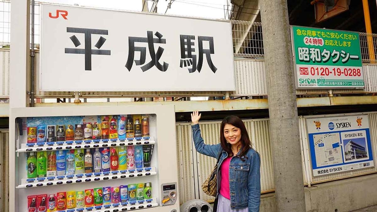 話題の熊本の「平成駅」のアノ場所@GW「平成駅から出発進行」平成の最後にJR九州豊肥本線熊本駅の隣「平成駅」に行ってみた★