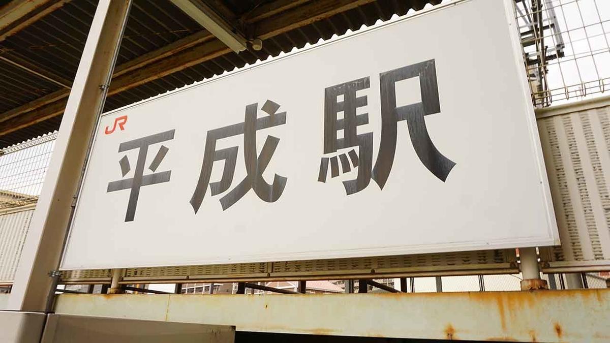 大正・昭和・平成の文字が揃った奇跡の熊本「平成駅」@GW「平成駅から出発進行」平成の最後にJR九州豊肥本線熊本駅の隣「平成駅」に行ってみた★