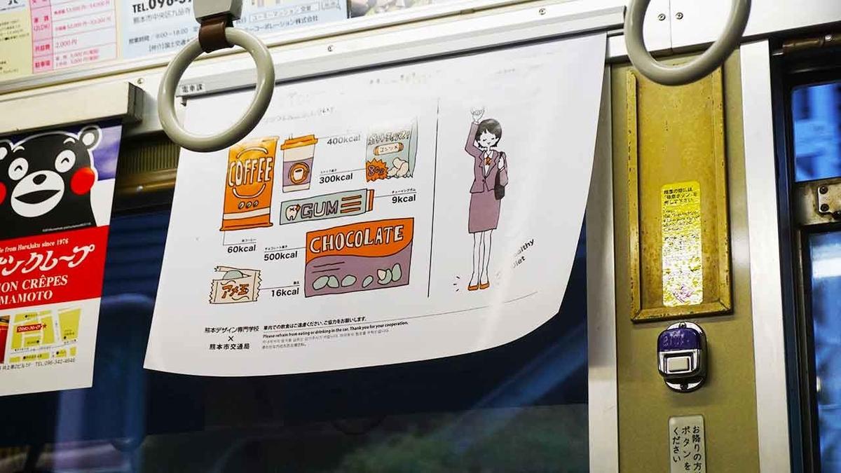 熊本市電車内広告【適材適食】小園亜由美(管理栄養士・野菜ソムリエ上級プロ)