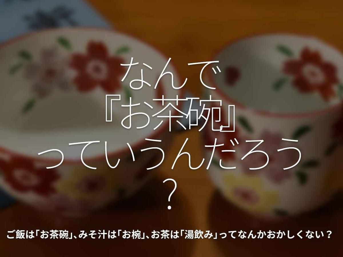 「なんで『お茶碗』っていうんだろう」ご飯は「お茶碗」、みそ汁は「お椀」、お茶は「湯飲み」ってなんかおかしくない?【適材適食】小園亜由美(管理栄養士・野菜ソムリエ上級プロ)