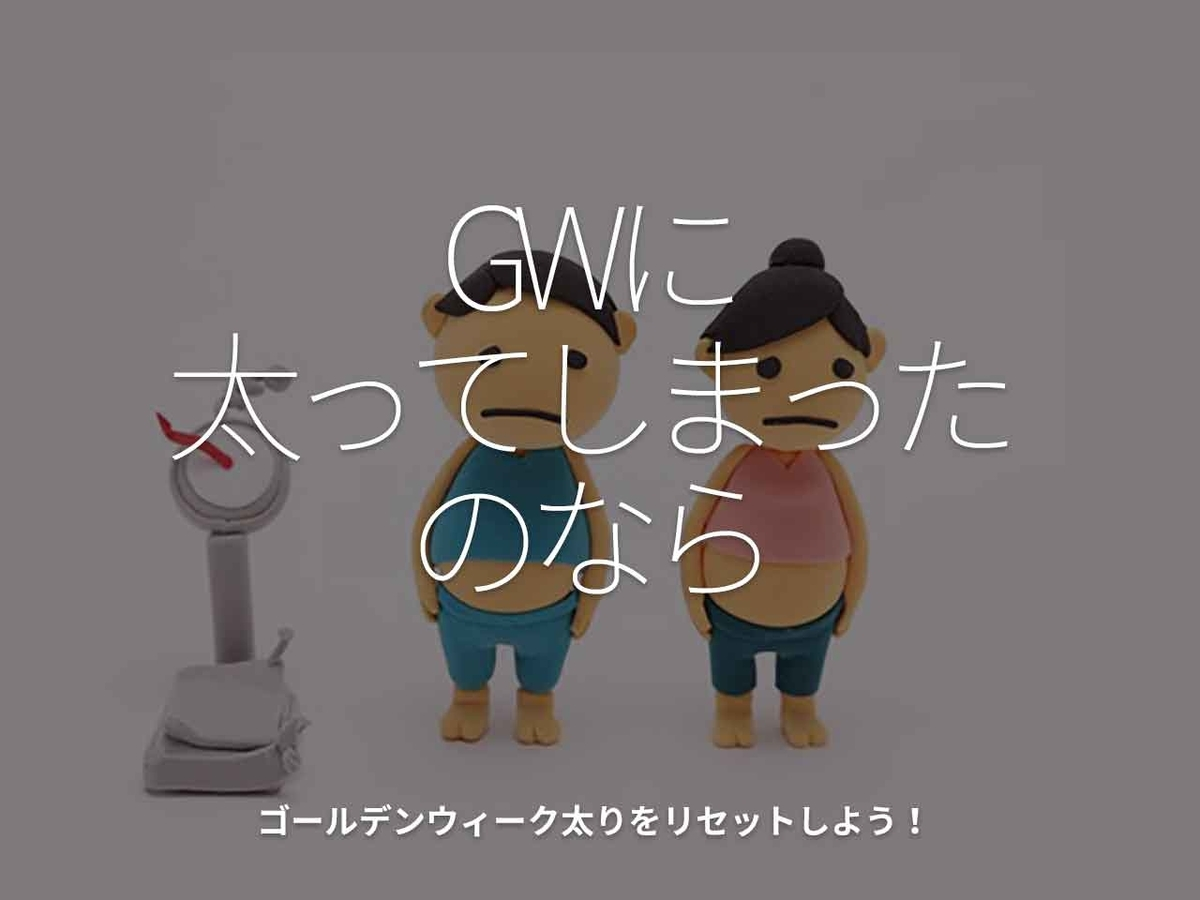 「GWに太ってしまったのなら」ゴールデンウィーク太りをリセットしよう!【適材適食】小園亜由美(管理栄養士・野菜ソムリエ上級プロ)