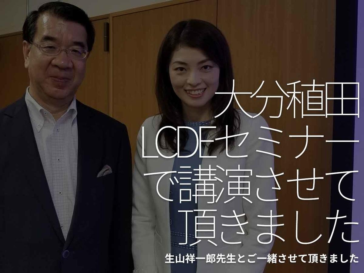 「大分稙田LCDEセミナーで講演させて頂きました」生山祥一郎先生とご一緒させて頂きました【適材適食】小園亜由美(管理栄養士・野菜ソムリエ上級プロ)
