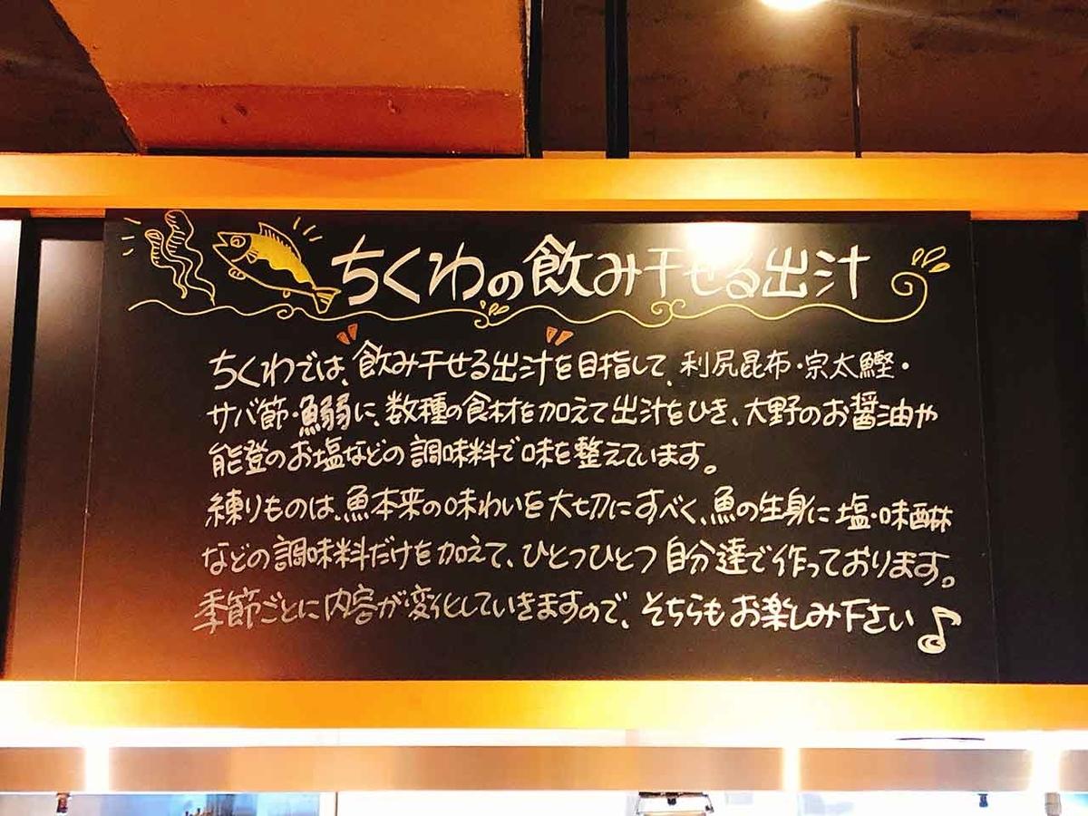 「【ちくわ】という名の金沢おでん屋さん」京風薄味ダシが絶妙!ただ『かに面』は季節外れで出会えませんでした(涙)@初金沢の旅①【適材適食】小園亜由美(管理栄養士・野菜ソムリエ上級プロ)