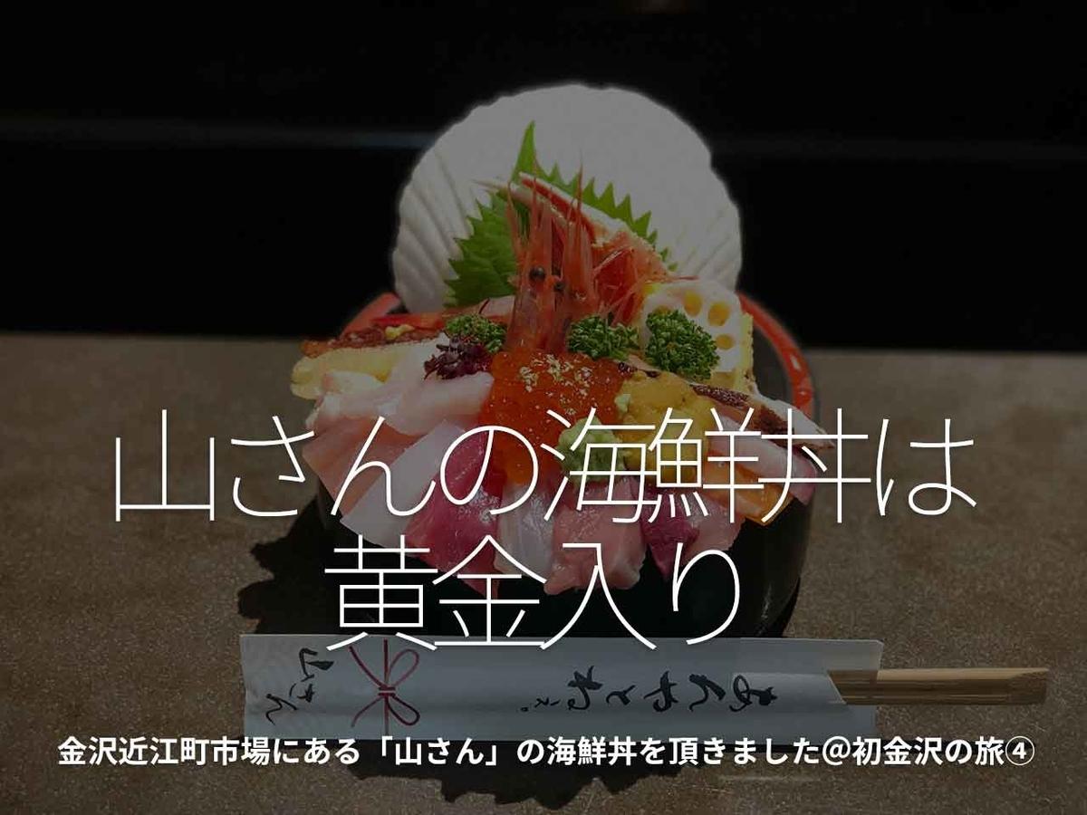 「山さんの海鮮丼は黄金入り」金沢近江町市場にある「山さん」の海鮮丼を頂きました@初金沢の旅④【適材適食】小園亜由美(管理栄養士・野菜ソムリエ上級プロ)