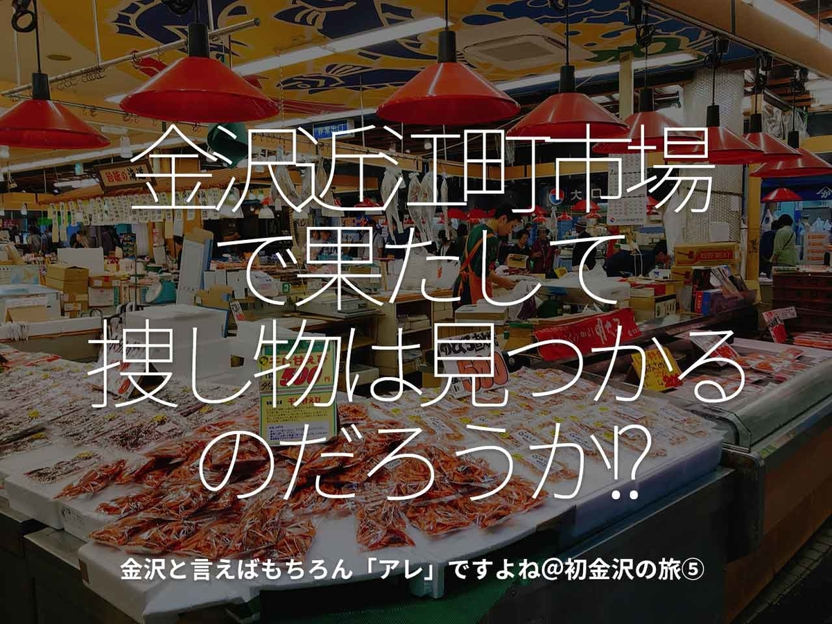 「金沢近江町市場で果たして捜し物は見つかるだろうか!?」金沢と言えばもちろん「アレ」ですよね@初金沢の旅⑤【適材適食】小園亜由美(管理栄養士・野菜ソムリエ上級プロ)