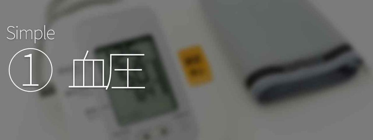 「Life's Simple 7(ライフズ シンプル7)」糖尿病を遠ざける7つの簡単な生活スタイルの改善ポイント〜米国心臓病学会(AHA)推奨〜【適材適食】小園亜由美(管理栄養士・野菜ソムリエ上級プロ)