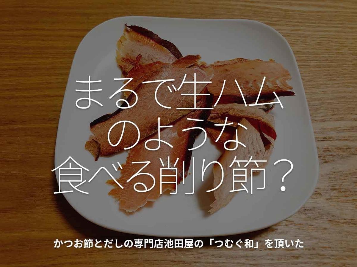 鰹節 食べる