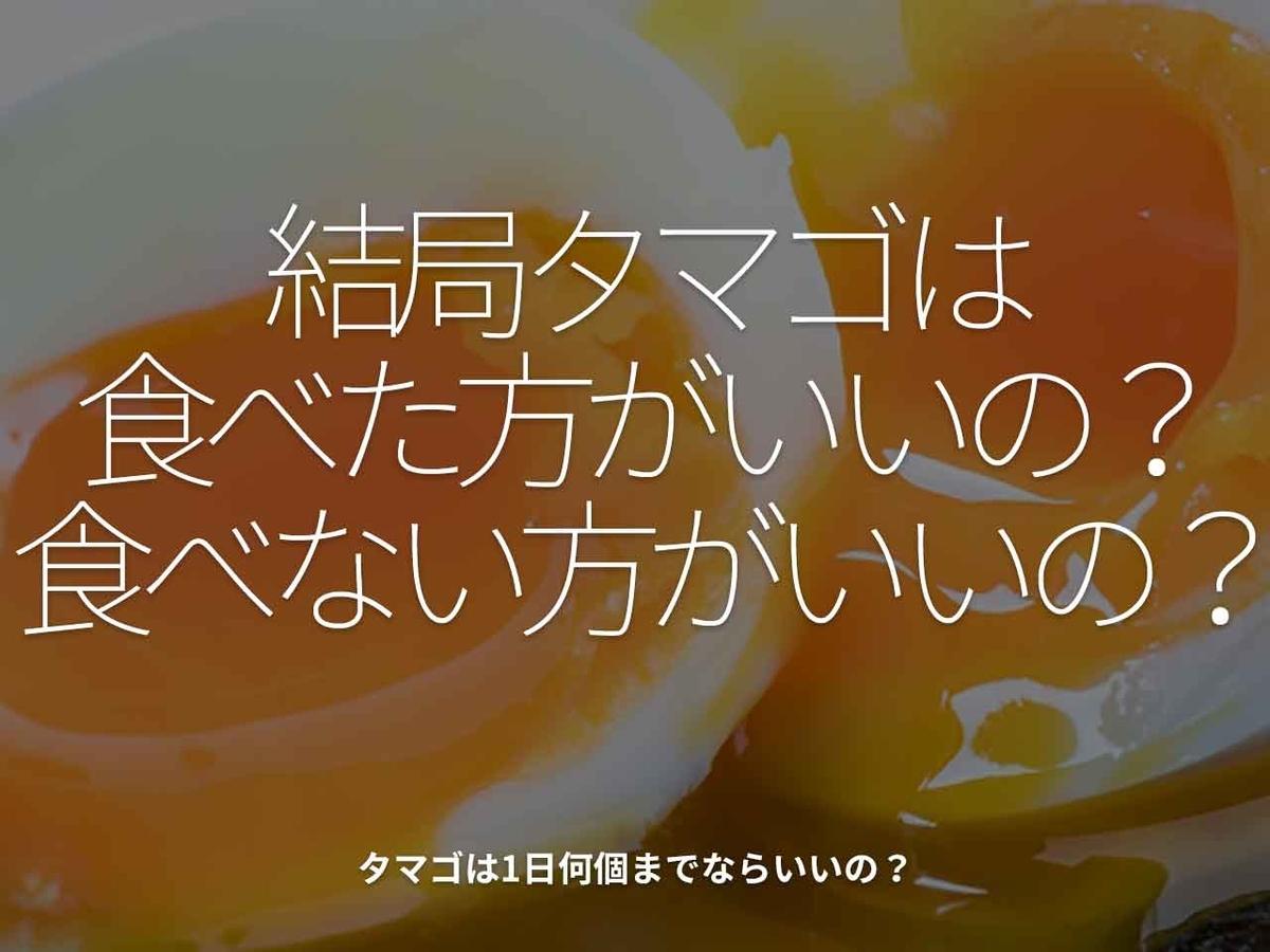 「結局タマゴは食べた方がいいの?食べない方がいいの?」タマゴは1日何個までならいいの?【適材適食】小園亜由美(管理栄養士・野菜ソムリエ上級プロ)