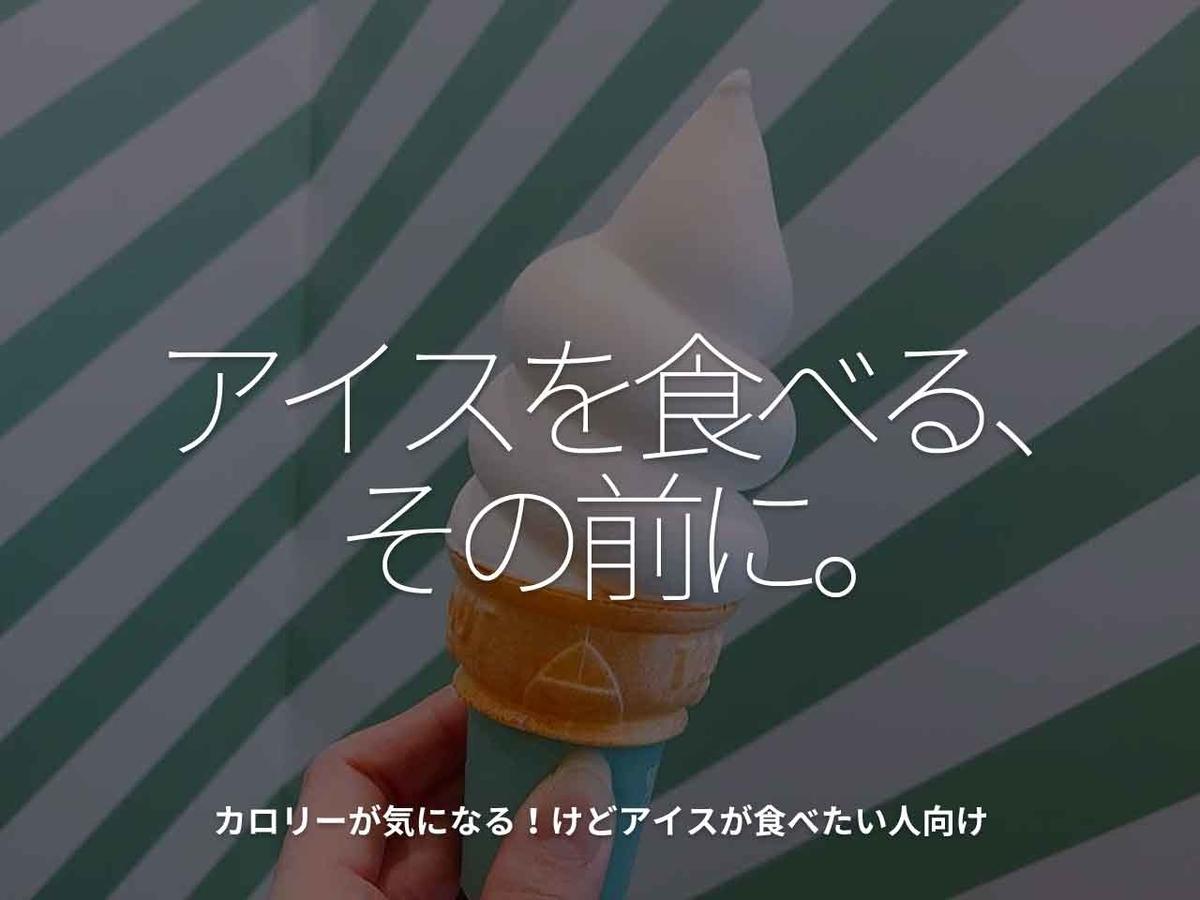 「アイスを食べる、その前に。」カロリーが気になる!けどアイスが食べたい人向け【適材適食】小園亜由美(管理栄養士・野菜ソムリエ上級プロ)
