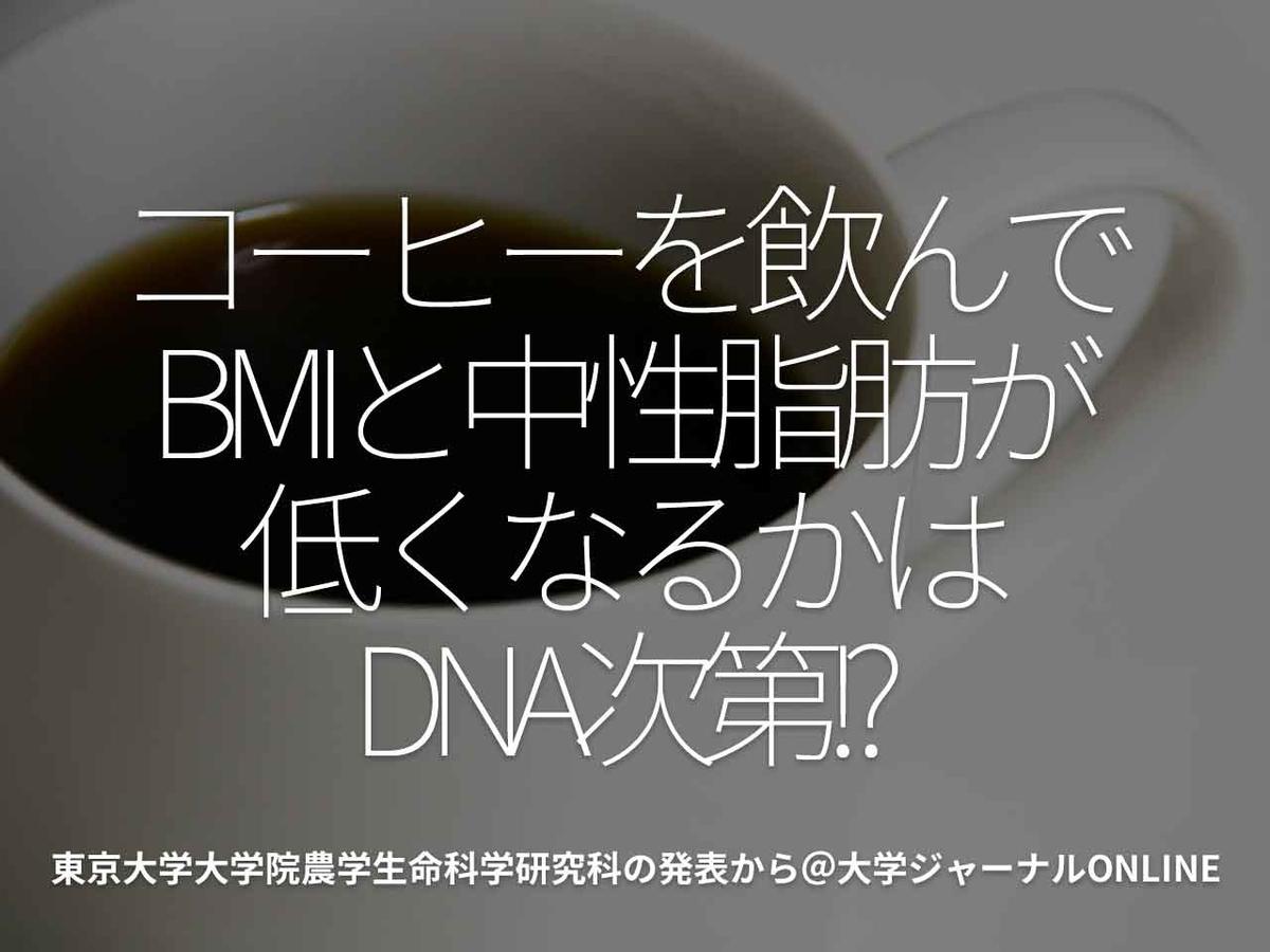 「コーヒーを飲んでBMIと中性脂肪が低くなるかはDNA次第!?」東京大学大学院農学生命科学研究科の発表から@大学ジャーナルON LINE【適材適食】小園亜由美(管理栄養士・野菜ソムリエ上級プロ)