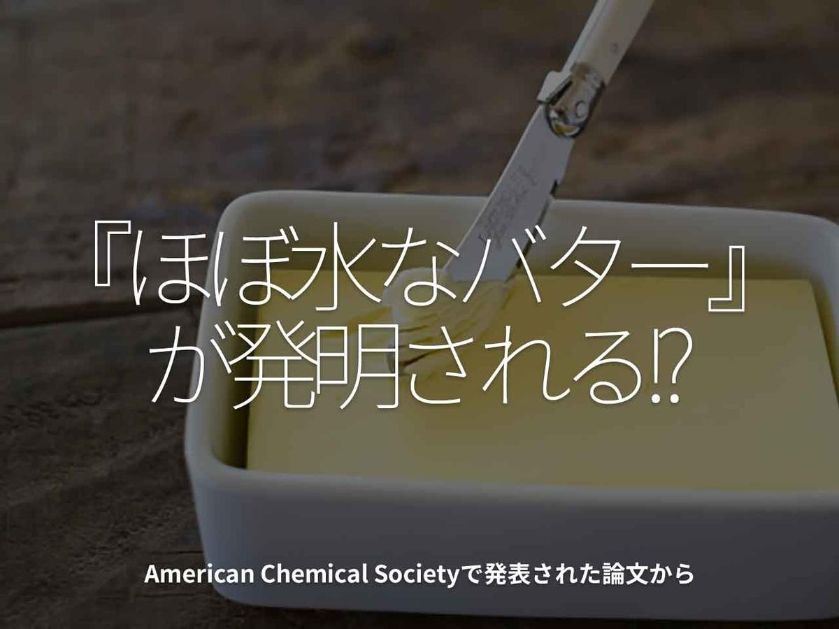 「『ほぼ水なバター』が発明される!?」American Chemical Societyで発表された論文から【適材適食】小園亜由美(管理栄養士・野菜ソムリエ上級プロ)