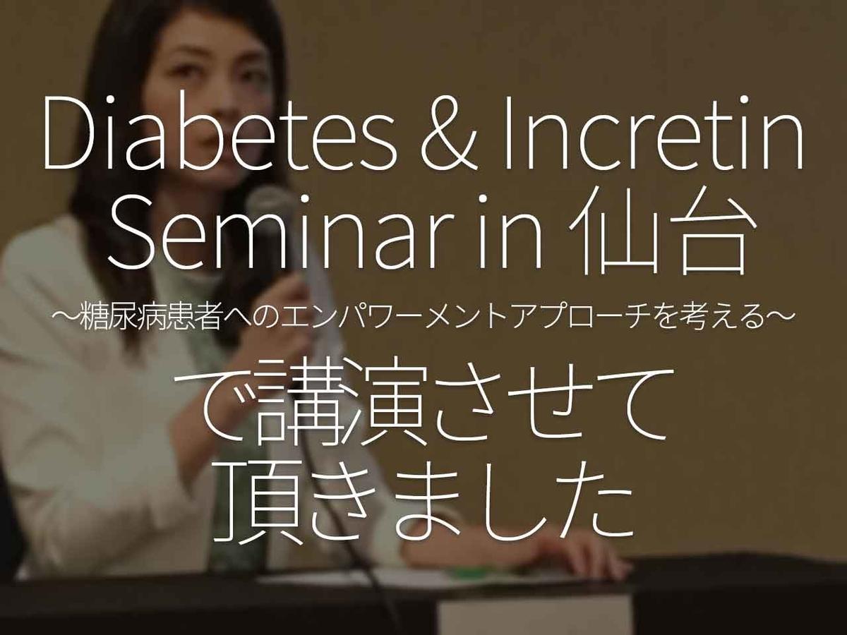 「Diabetes & Incretin Seminar in 仙台 〜糖尿病患者へのエンパワーメントアプローチを考える〜で講演させて頂きました」【適材適食】小園亜由美(管理栄養士・野菜ソムリエ上級プロ)