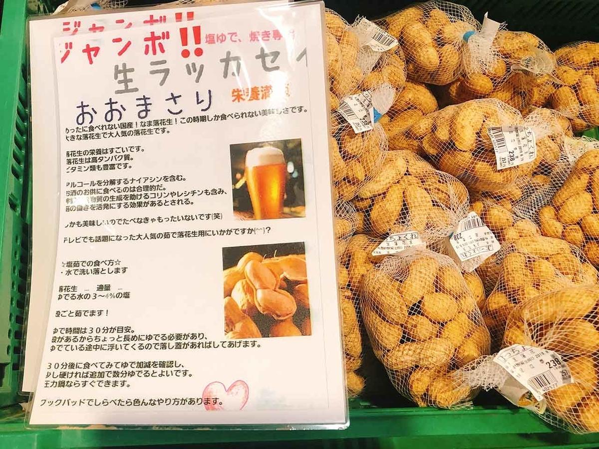 「ただのピーナッツとは違うのです」とてもめずらしいので思わず買ってしまいました【適材適食】小園亜由美(管理栄養士・野菜ソムリエ上級プロ)