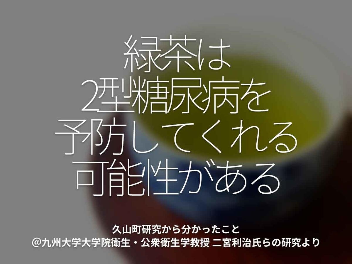 「緑茶は2型糖尿病を予防してくれる可能性がある」久山町研究から分かったこと@九州大学大学院衛生・公衆衛生学教授 二宮利治氏らの研究より【適材適食】小園亜由美(管理栄養士・野菜ソムリエ上級プロ)