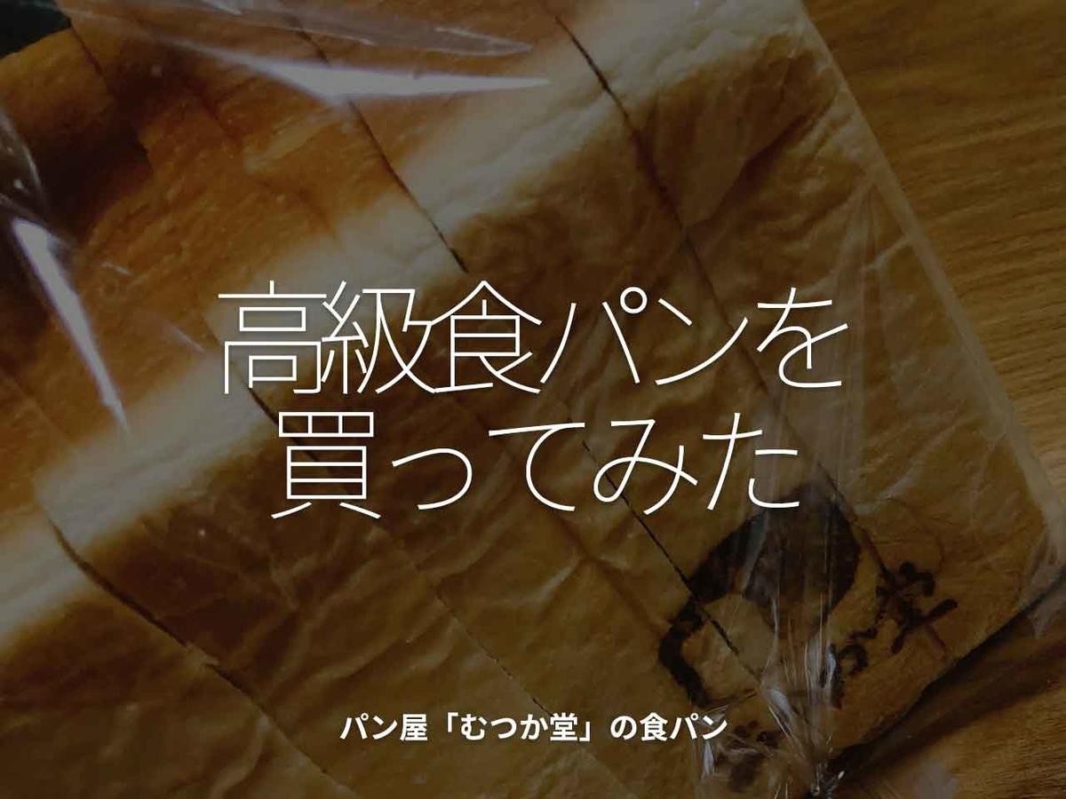 「高級食パンを買ってみた」パン屋むつか堂の食パン【適材適食】小園亜由美(管理栄養士・野菜ソムリエ上級プロ)