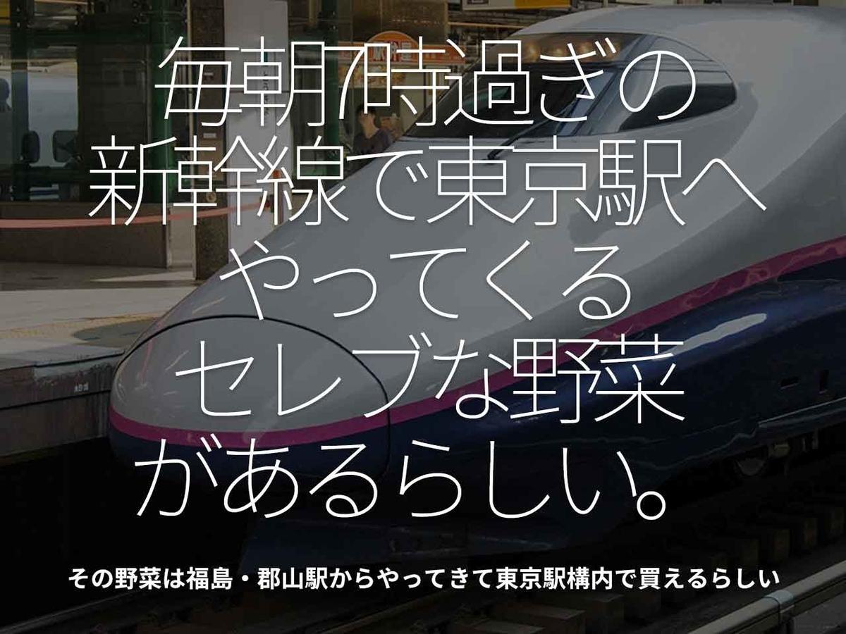 「毎朝7時過ぎの新幹線で東京駅にやってくるセレブな野菜があるらしい。」その野菜は福島・郡山駅からやってきて東京駅構内で買えるらしい【適材適食】小園亜由美(管理栄養士・野菜ソムリエ上級プロ)