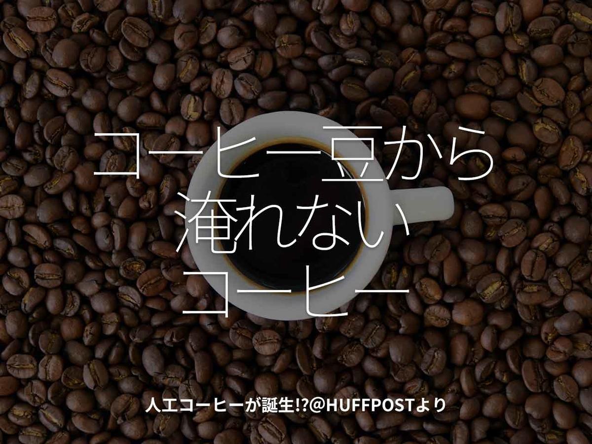 「コーヒー豆から淹れないコーヒー」人工コーヒーが誕生!?@HUFFPOSTより【適材適食】小園亜由美(管理栄養士・野菜ソムリエ上級プロ)