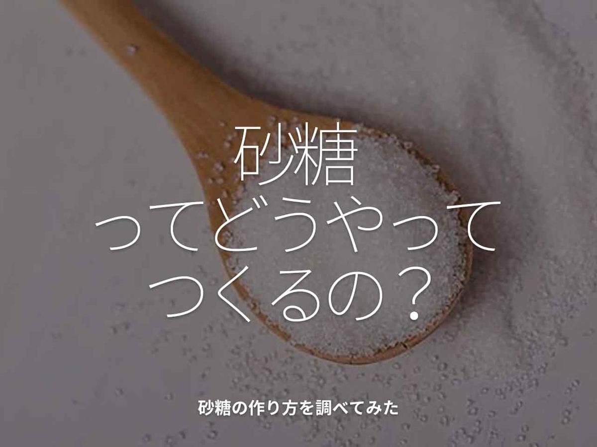 「砂糖ってどうやってつくるの?」砂糖の作り方を調べてみた。【適材適食】小園亜由美(管理栄養士・野菜ソムリエ上級プロ)