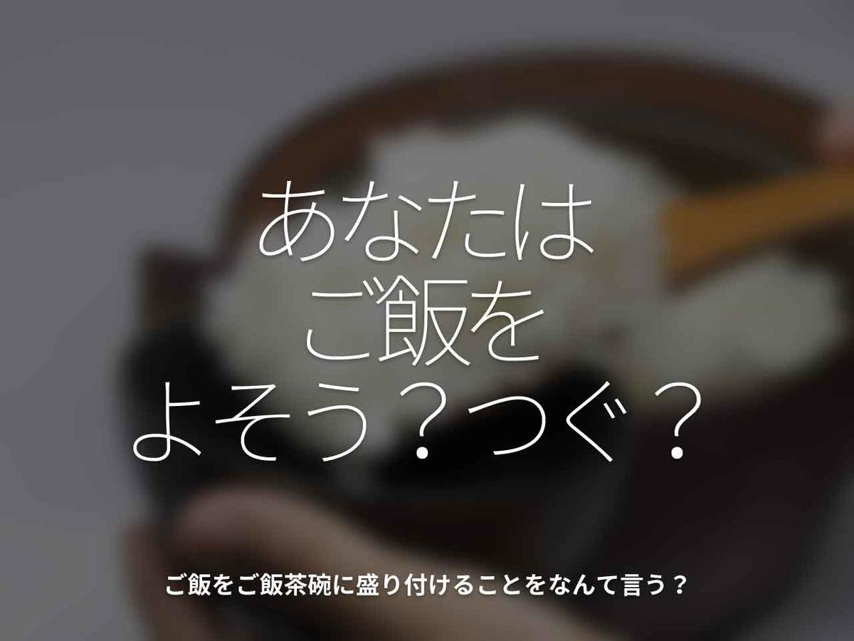 「あなたはご飯をよそう?つぐ?」ご飯をご飯茶碗に盛り付けることをなんて言う?【適材適食】小園亜由美(管理栄養士・野菜ソムリエ上級プロ)