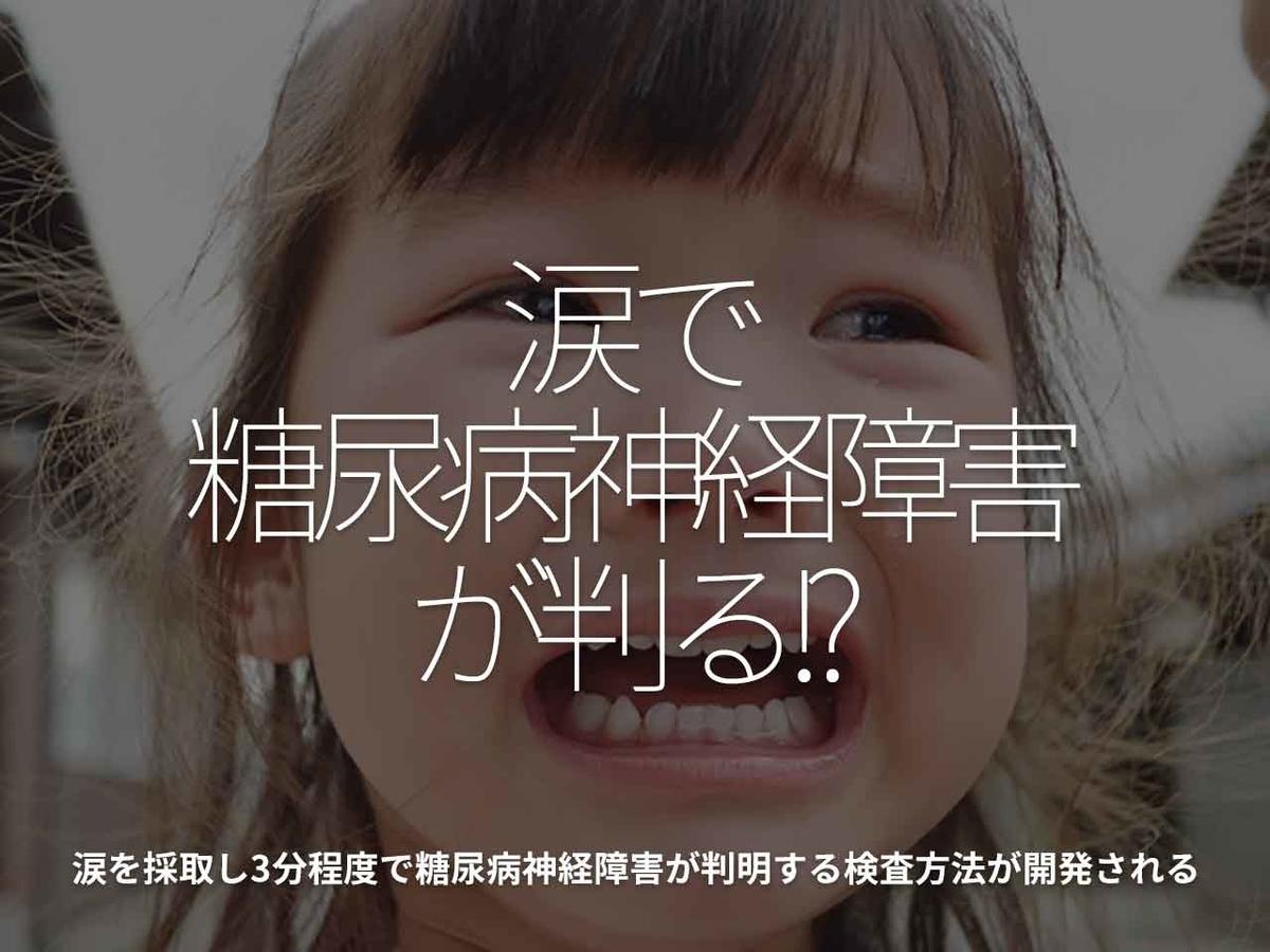 「涙で糖尿病神経障害が判る!?」涙を採取し3分程度で糖尿病神経障害が判明する検査方法が開発される【適材適食】小園亜由美(管理栄養士・野菜ソムリエ上級プロ)