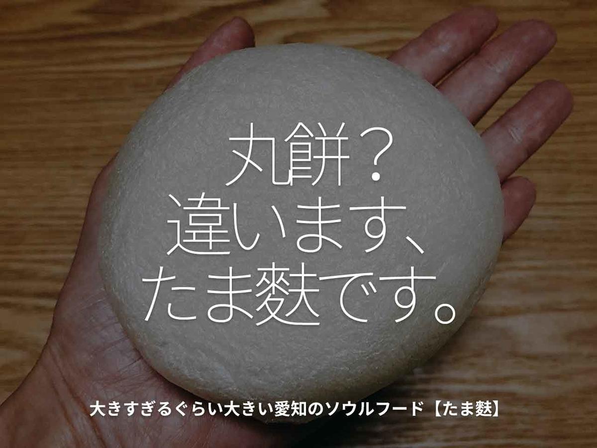「丸餅?違います、たま麩です。」大きすぎるくらい大きい愛知のソウルフード【たま麩】【適材適食】小園亜由美(管理栄養士・野菜ソムリエ上級プロ)