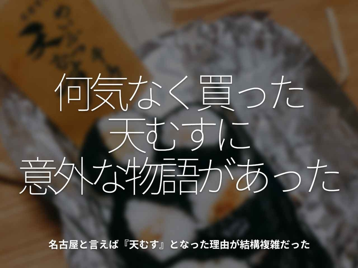 「何気なく買った天むすに意外な物語があった」名古屋と言えば『天むす』となった理由が結構複雑だった【適材適食】小園亜由美(管理栄養士・野菜ソムリエ上級プロ)