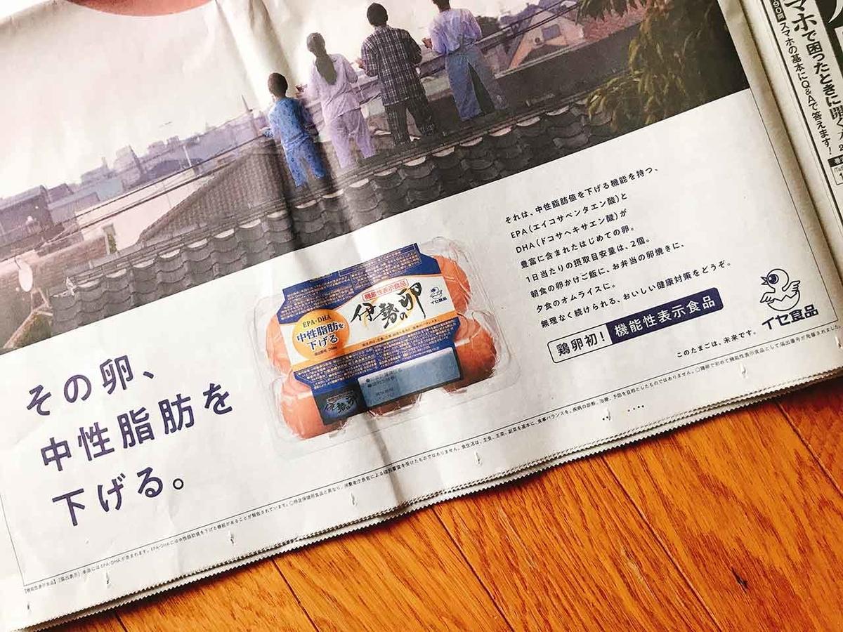 「DHA・EPAが入ったタマゴ!?」日本初の中性脂肪を下げる機能性表示食品のタマゴが発売される!【適材適食】小園亜由美(管理栄養士・野菜ソムリエ上級プロ)