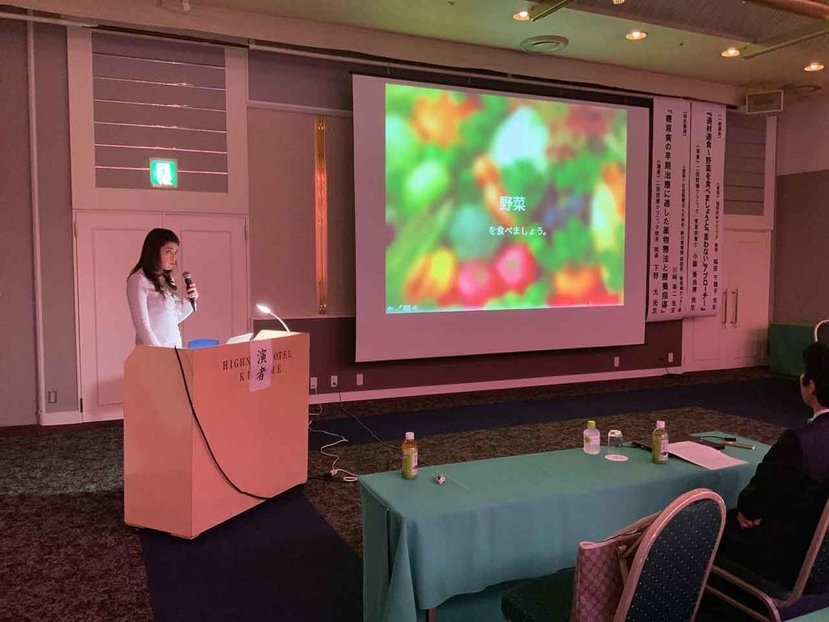 「糖尿病療養指導と早期治療を考える会で講演しました」@福岡・久留米【適材適食】小園亜由美(管理栄養士・野菜ソムリエ上級プロ)