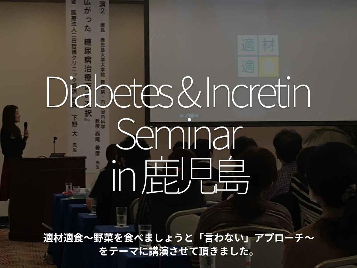 「Diabetes & Incretin Seminar in 鹿児島」適材適食 ~野菜を食べましょうと「言わない」アプローチ~をテーマに講演させて頂きました。【適材適食】小園亜由美(管理栄養士・野菜ソムリエ上級プロ)