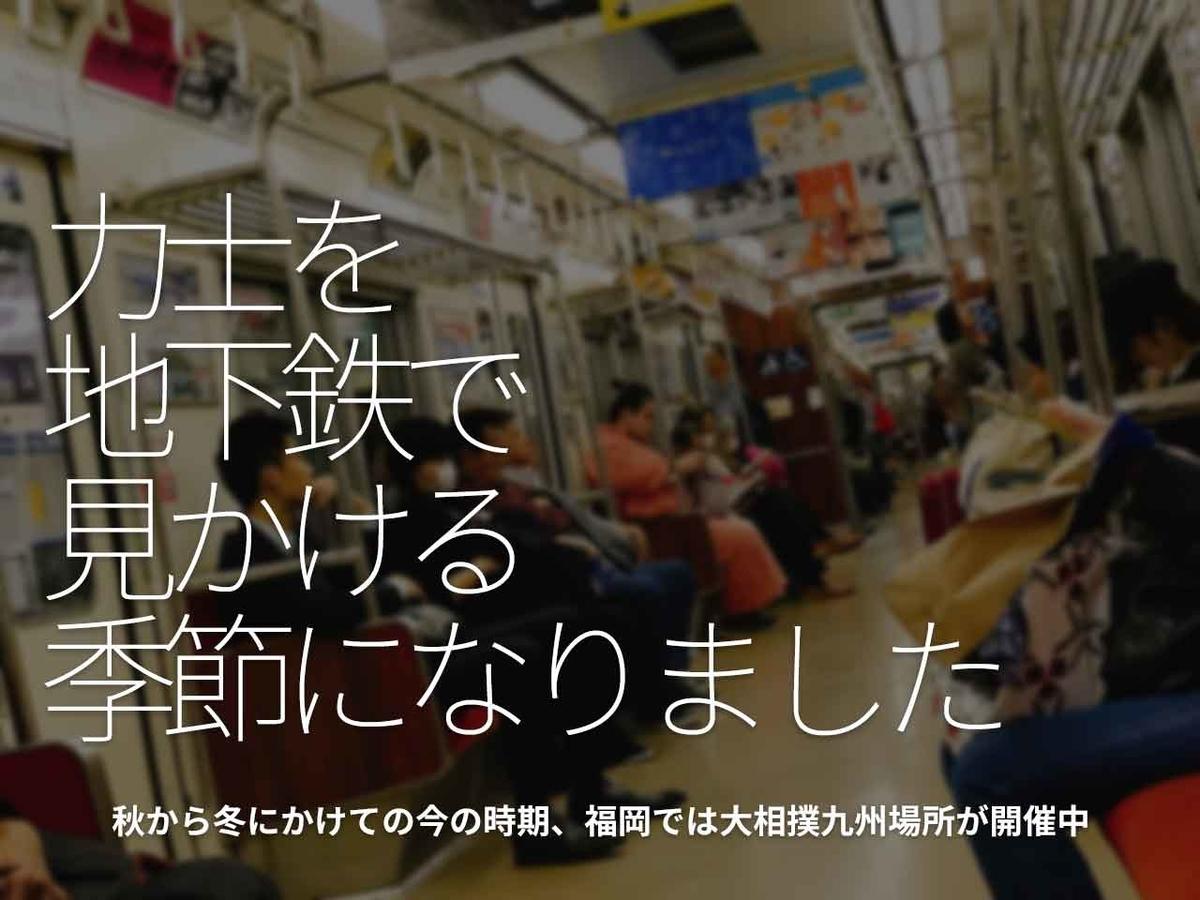 「力士を地下鉄で見かける季節になりました」秋から冬にかけての今の時期、福岡では大相撲九州場所が開催中【適材適食】小園亜由美(管理栄養士・野菜ソムリエ上級プロ)