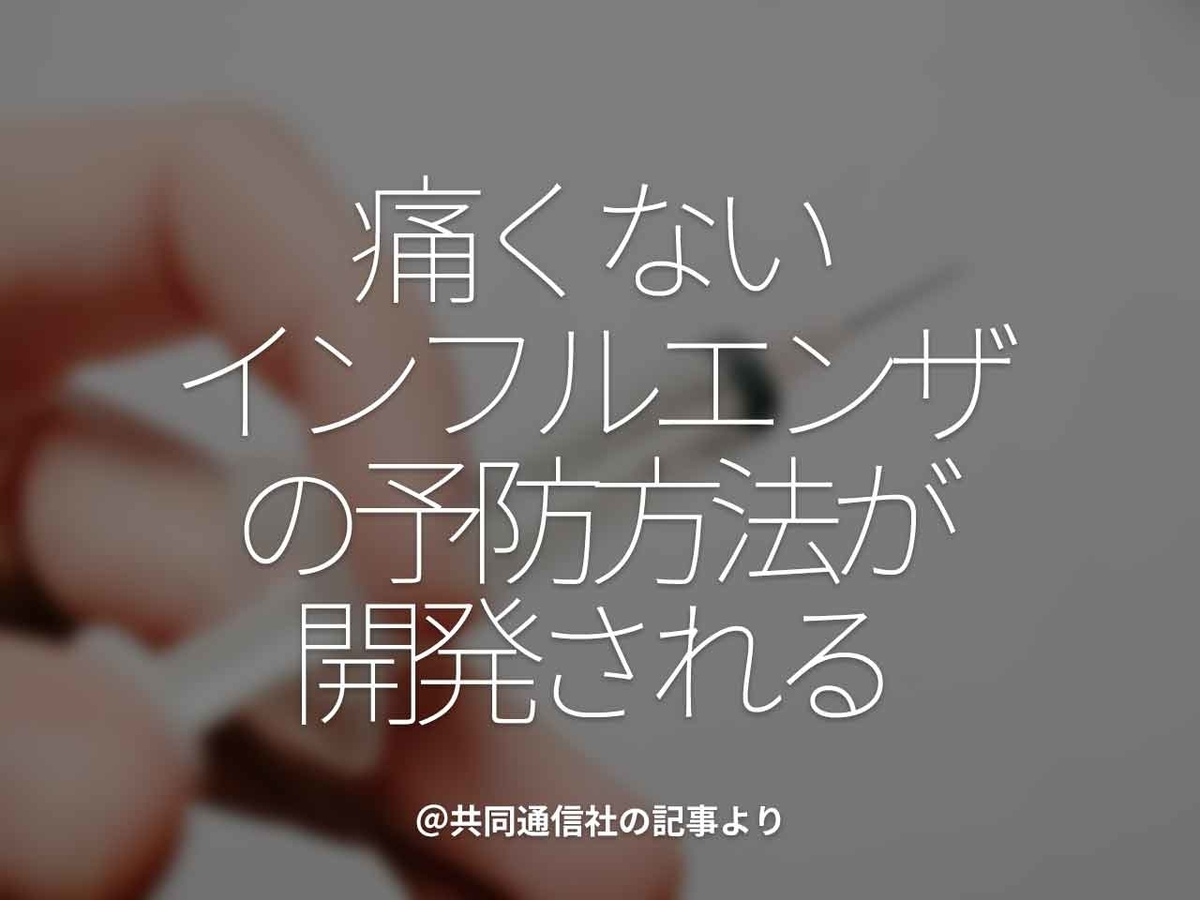 「痛くないインフルエンザの予防方法が開発される」@共同通信社の記事より【適材適食】小園亜由美(管理栄養士・野菜ソムリエ上級プロ)