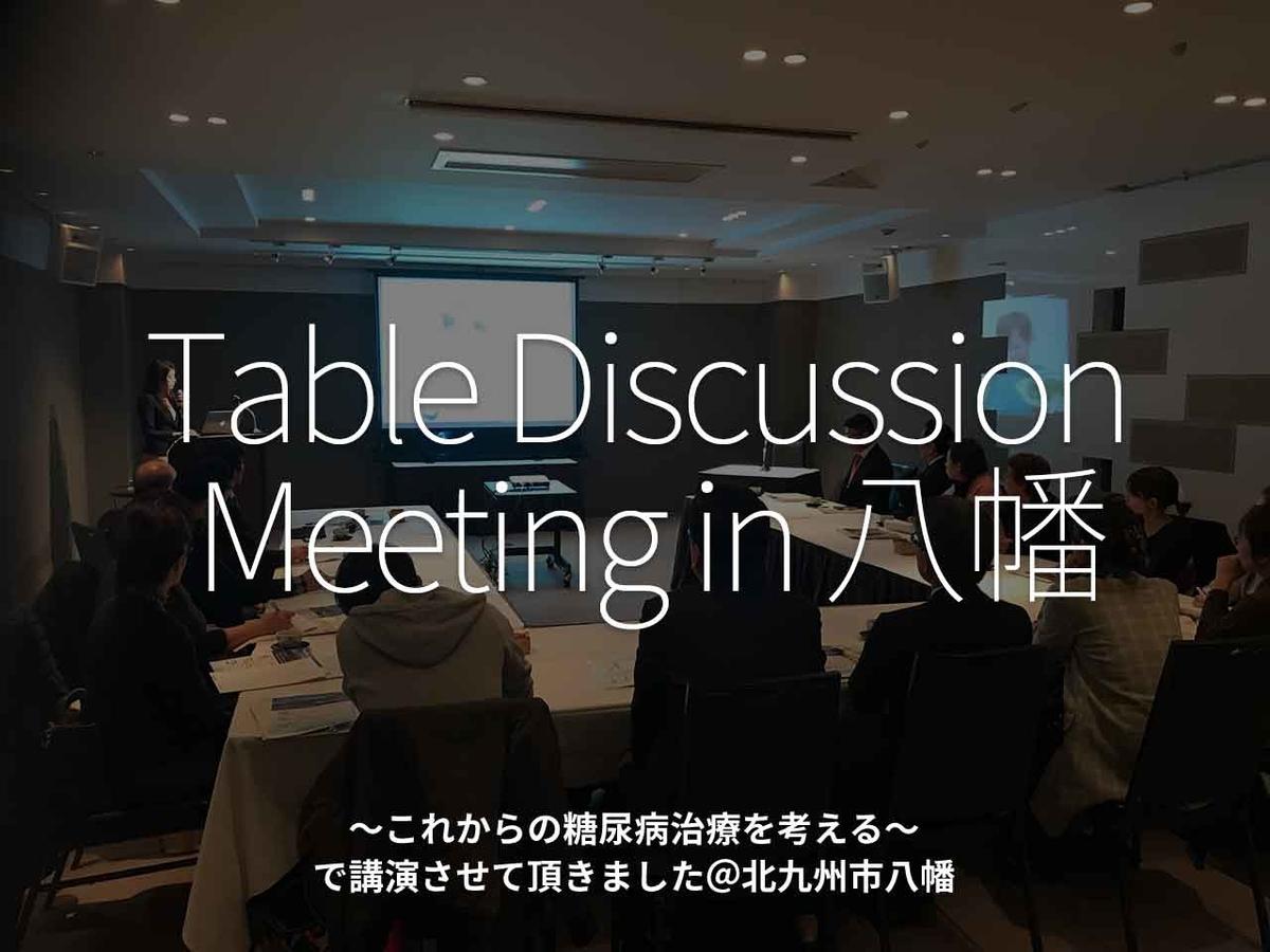 「Table Discussion Meeting in 八幡」〜これからの糖尿病治療を考える〜で講演させて頂きました@北九州市八幡【適材適食】小園亜由美(管理栄養士・野菜ソムリエ上級プロ)