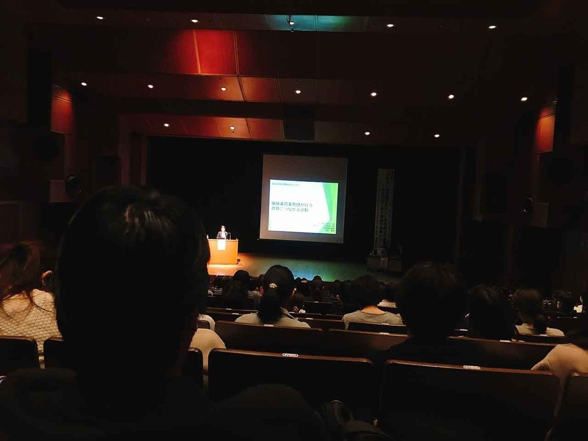 「第66回 福岡糖尿病セミナーに参加しました」特別講演:日本人の食習慣の欧米化と疾病構造の変化~在来日系人医学調査の成績より~【適材適食】小園亜由美(管理栄養士・野菜ソムリエ上級プロ)