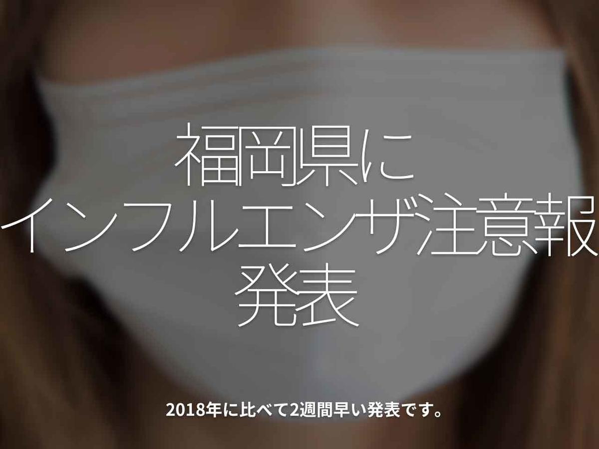 「福岡県にインフルエンザ注意報発表」2018年に比べ2週間早い発表です。【適材適食】小園亜由美(管理栄養士・野菜ソムリエ上級プロ)