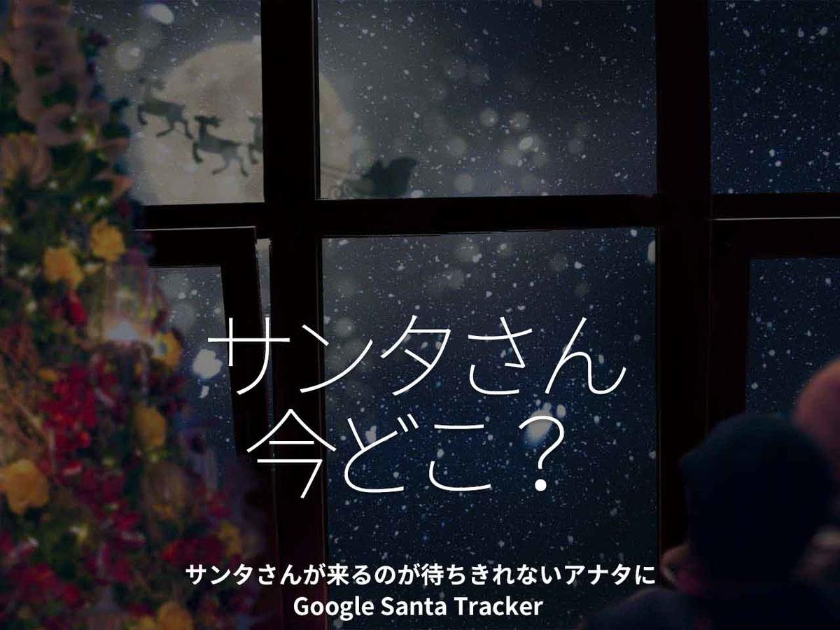 006杯目「サンタさん、今どこ?」サンタさんが来るのが待ちきれないアナタに。Google Santa Tracker【適材適食】小園亜由美(管理栄養士・野菜ソムリエ上級プロ)