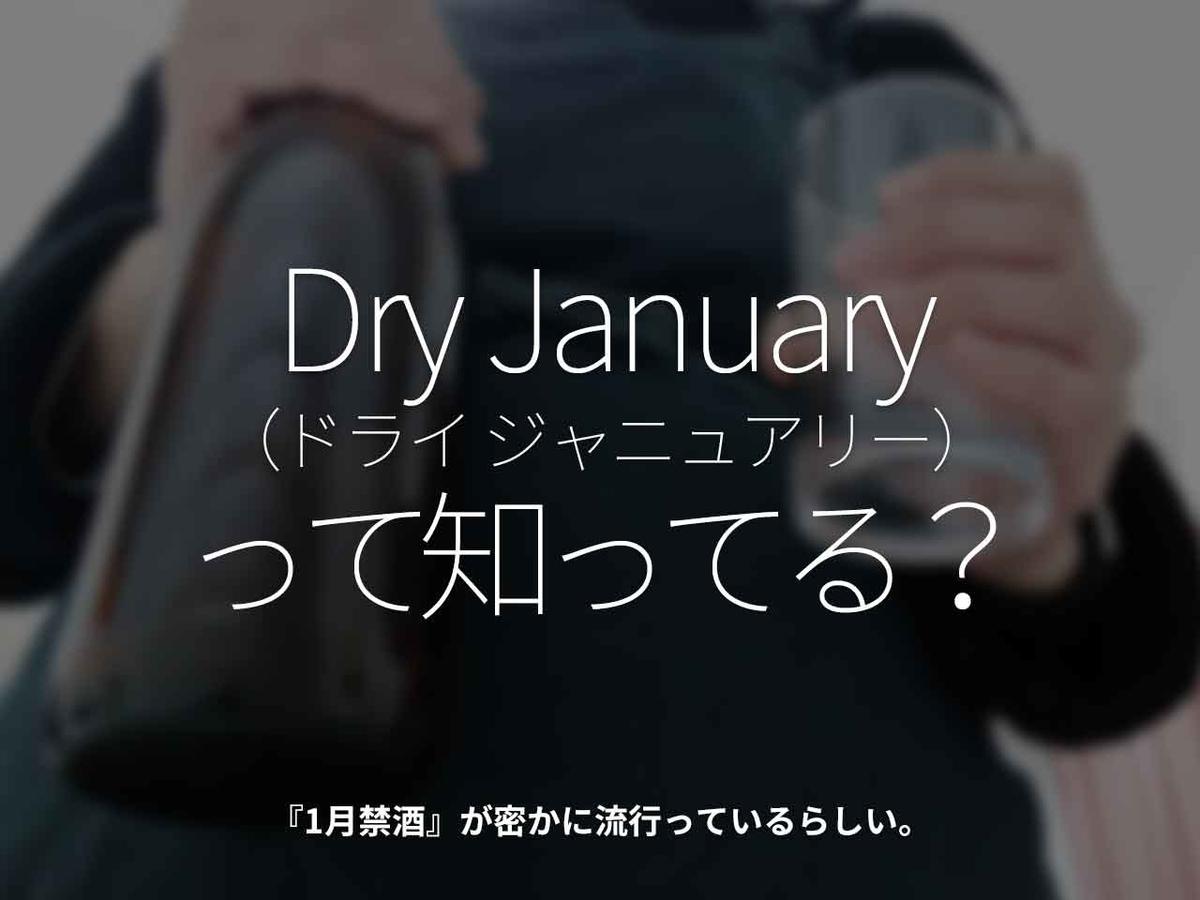 「Dry January(ドライ・ジャニュアリー)って知ってる?」『1月禁酒』が密かに流行っているらしい。【適材適食】小園亜由美(管理栄養士・野菜ソムリエ上級プロ)