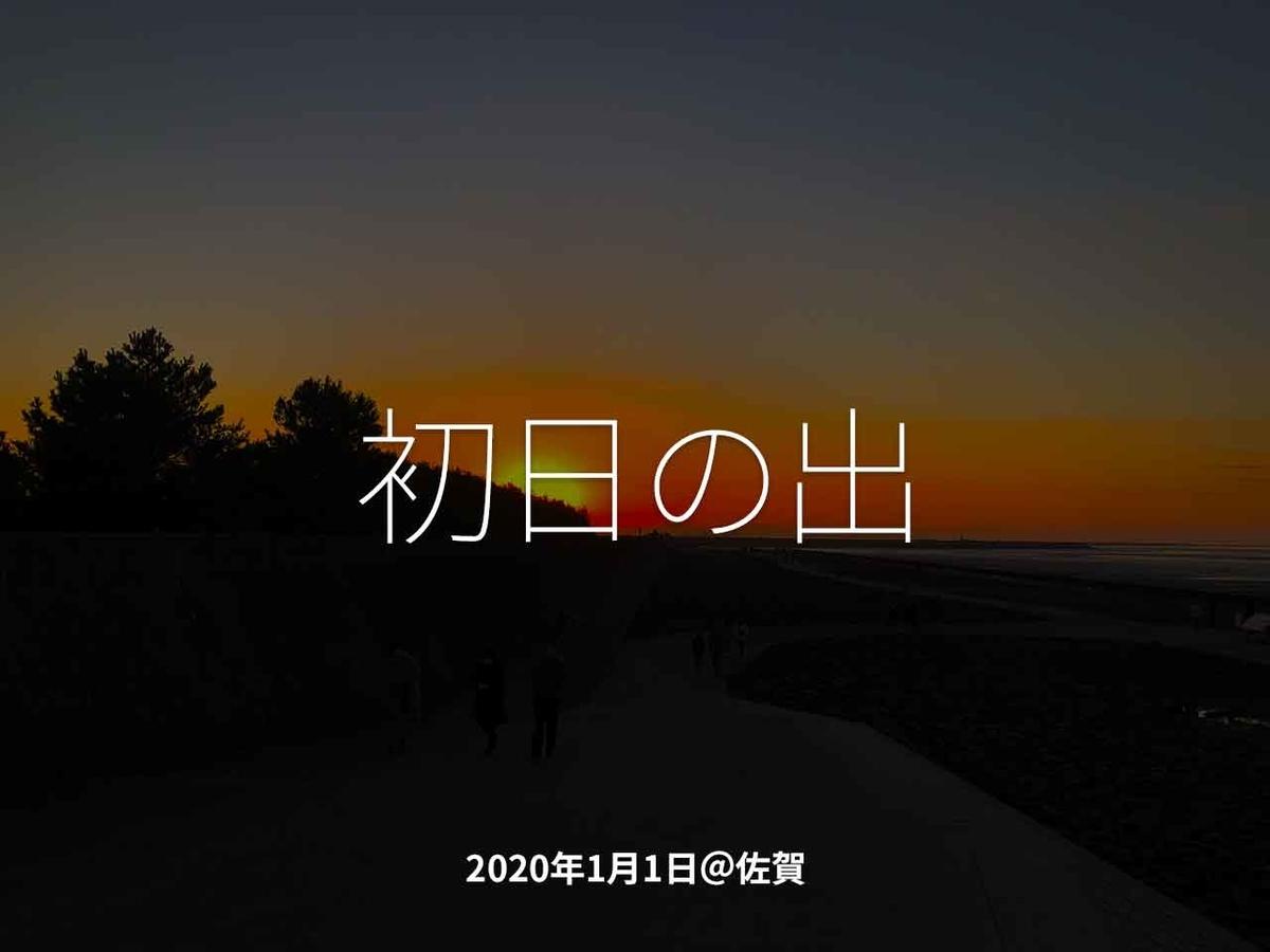 「初日の出」2020年1月1日@佐賀【適材適食】小園亜由美(管理栄養士・野菜ソムリエ上級プロ)