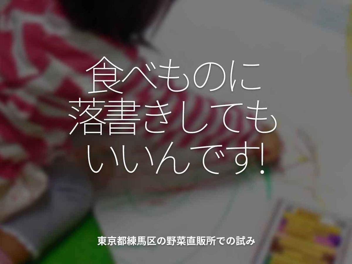 「食べものに落書きしても、いいんです!」東京都練馬区の野菜直販所での試み【適材適食】小園亜由美(管理栄養士・野菜ソムリエ上級プロ)