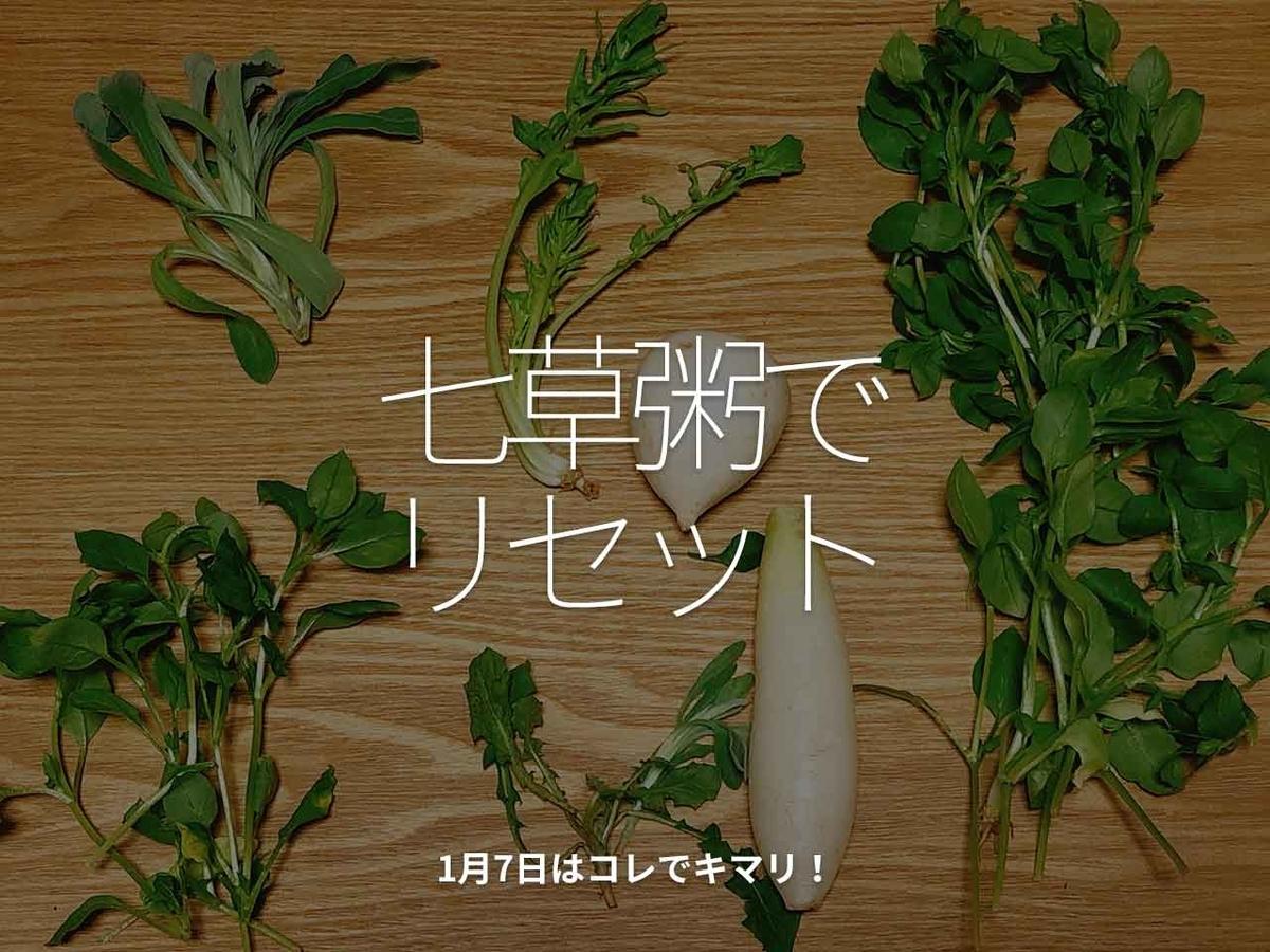 「七草粥でリセット」1月7日はコレでキマリ!【適材適食】小園亜由美(管理栄養士・野菜ソムリエ上級プロ)