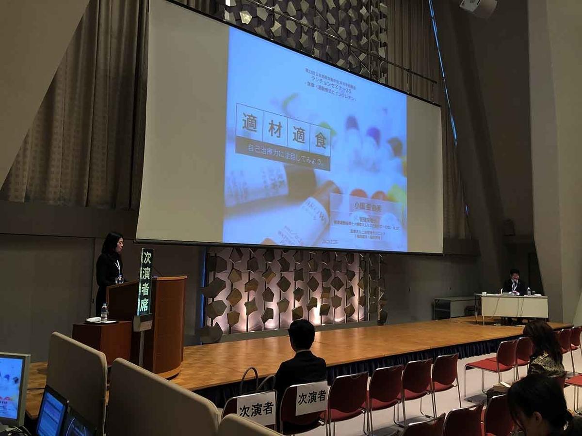 「第23回 日本病態栄養学会 年次学術集会」ランチョンセミナーで講演させて頂きました@国立京都国際会館@京都4日目【適材適食】小園亜由美(管理栄養士・野菜ソムリエ上級プロ)